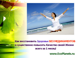 Здоровье без медикаментов, тренинг